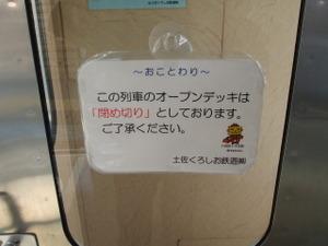 2009_1129kochi0319