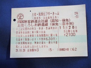 2009_1129kochi0375