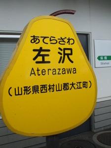 2009_122127tohoku1464