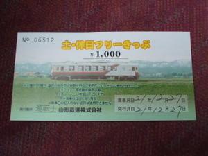 2009_122127tohoku1484