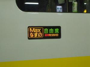2009_122127tohoku1527