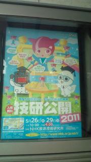 今年も来た!NHK<br />  技研公開