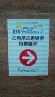 横浜そごう到着!現在10人程度待機中です!#on_hama