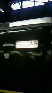 ゆっくり北海道をあとにします。