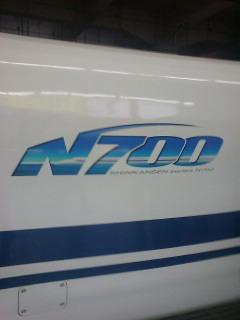 N700系乗車!