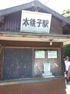 一駅目本銚子