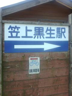 三駅目笠上黒生