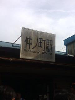 九駅目仲ノ町