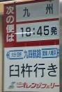 Kyu_shi_ferry