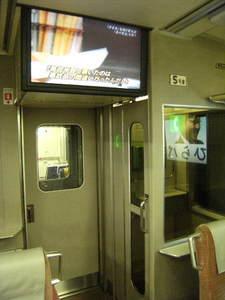 京阪の「テレビカー」に乗ってみる: 賽は投げられた